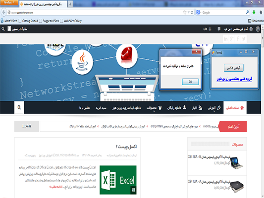 نحوه گرفتن ScreenShot از صفحه Desktop در #c