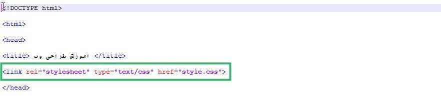 استفاده از استایل خارجی برای طراحی صفحات HTML