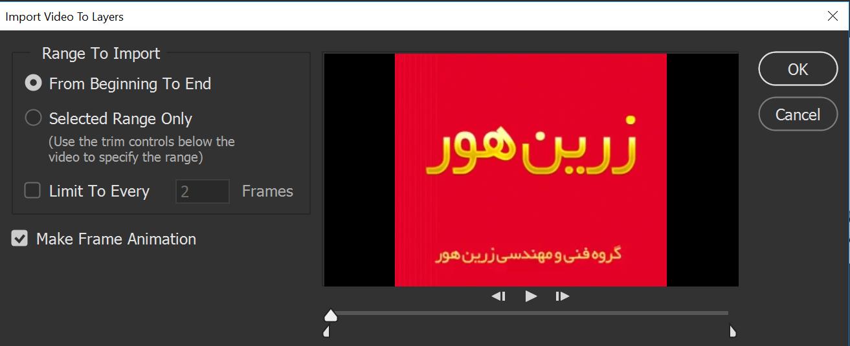 تبدیل فایل ویدئو (mp4) به فایل gif متحرک در فتوشاپ
