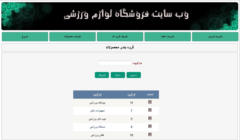 پروژه دانشجویی به زبان Asp.Net