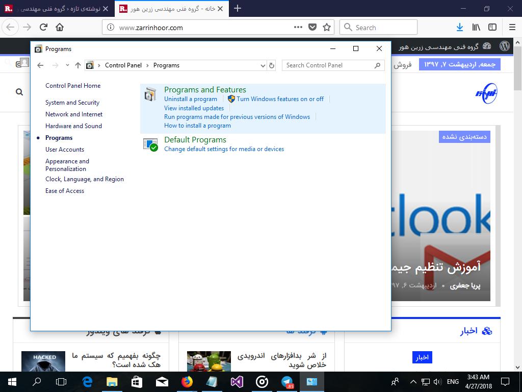 آموزش حذف دائمی Internet Explorer از کامپیوتر