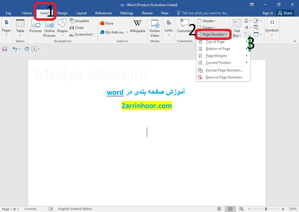 آموزش کامل مرحله به مرحله و تصویری صفحه بندی درword همراه با تغیر فرمت صفحه بندی
