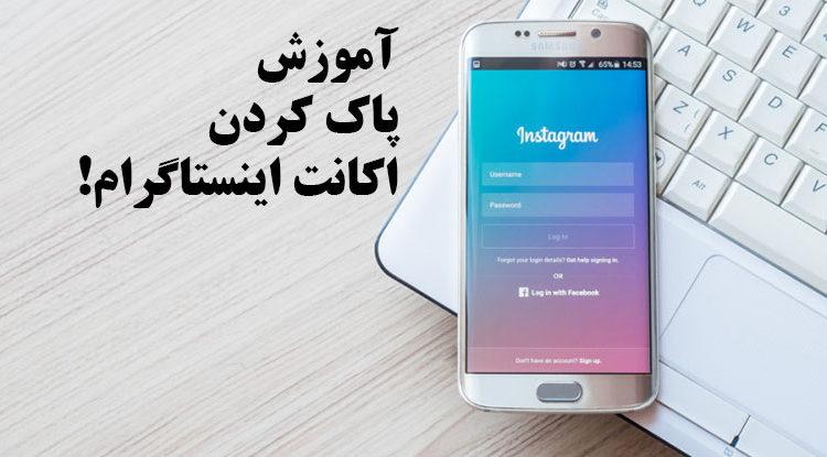 دی اکتیو کردن اکانت اینستاگرام |Deactivate Instagram Account