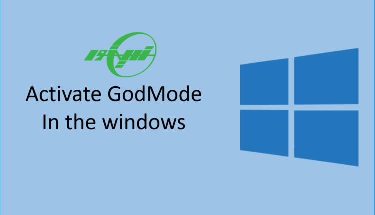 آموزش فعال کردن قابلیت GodMode