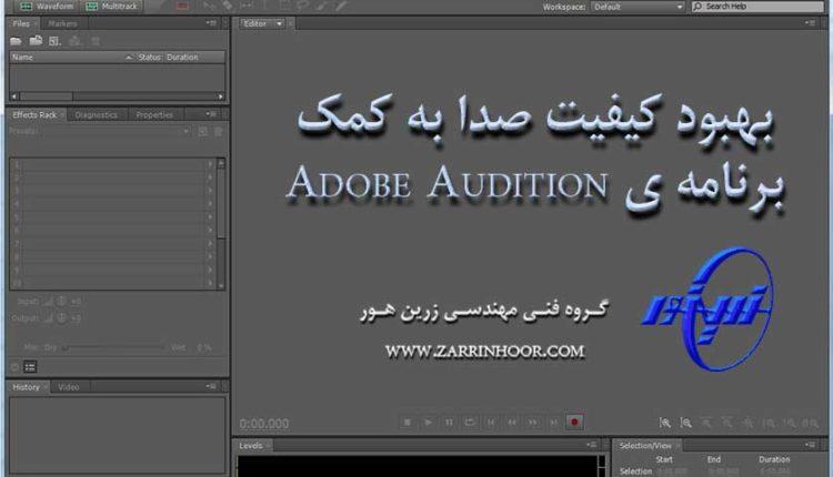 آموزش بهبود کیفیت صدا به کمک برنامه Adobe Audition