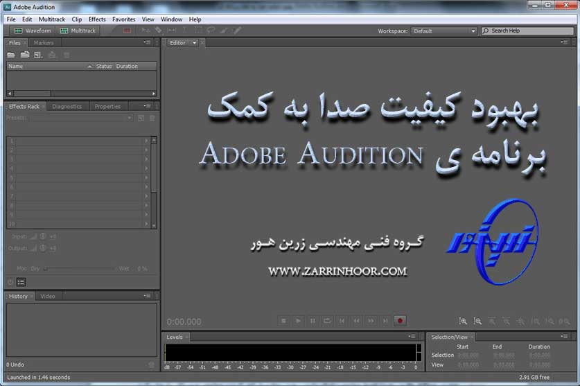 برنامه ی Adobe Audition