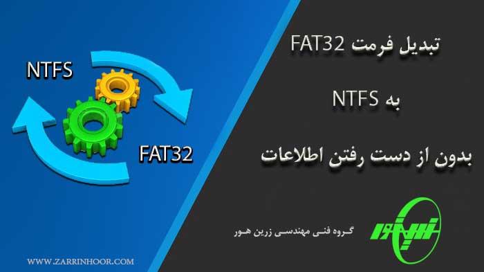 تبدیل فرمت درایو FAT32 به NTFS بدون از دست رفتن اطلاعات
