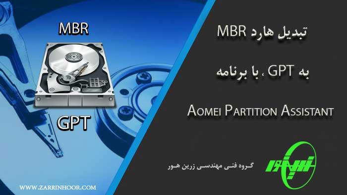 تبدیل هارد MBR به GPT