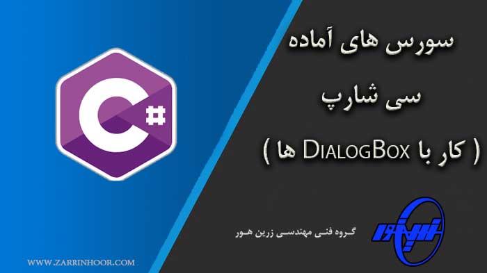 نمونه سورس های آماده سی شارپ (قسمت چهارم – DialogBox ها)