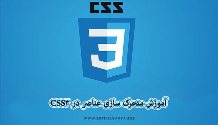 متحرک سازی و چرخش (Rotate) در CSS3