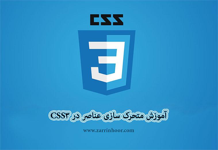 آموزش متحرک سازی عناصر در CSS