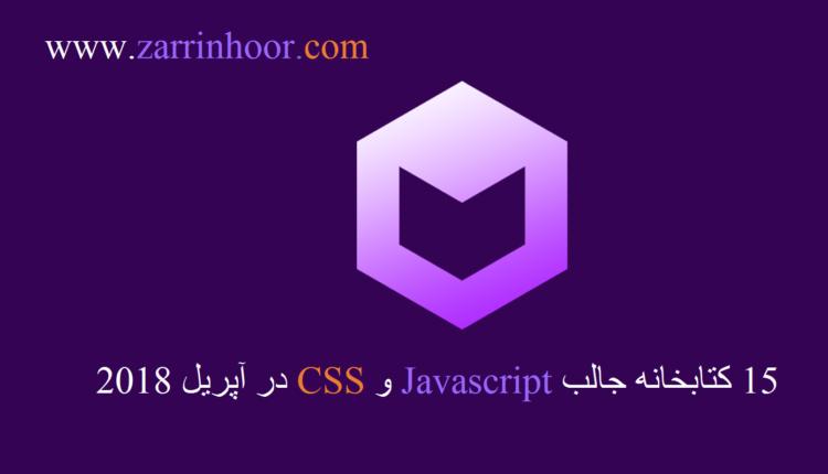 ۱۵ کتابخانه جالب Javascript و CSS در آپریل ۲۰۱۸
