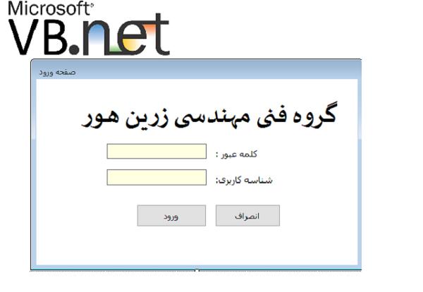 سورس کد فرم لاگین به زبان VB.net + دانلود