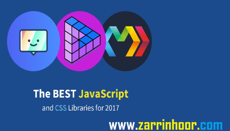 بهترین کتابخانه های Javascript و CSS در سال ۲۰۱۷ (قسمت ۲)
