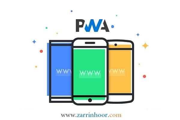 وب اپلیکیشن پیشرو PWA چیست؟(نسل جدید اپلیکشن ها)