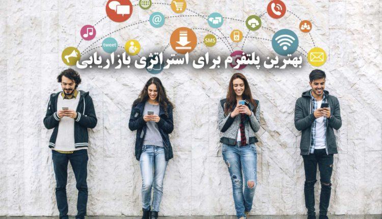 انتخاب بهترین پلتفرم اجتماعی برای استراتژی بازاریابی