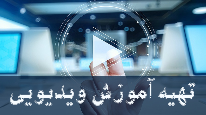 تهیه آموزش ویدیویی