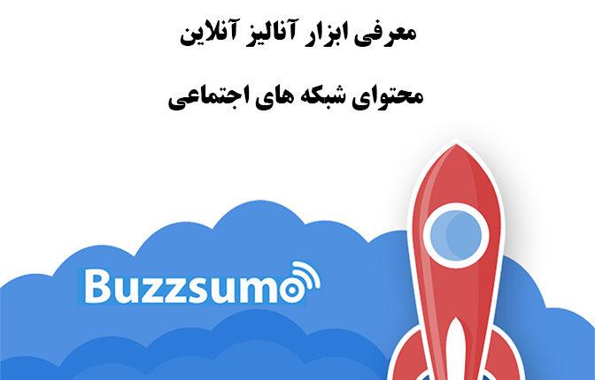 ابزار آنالیز محتوای شبکه های اجتماعی (وبسایت Buzzsumo)