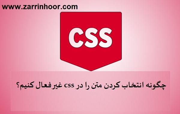 چگونه انتخاب کردن متن در CSS را غیر فعال کنیم؟