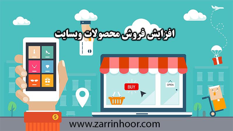 افزایش فروش محصولات وبسایت