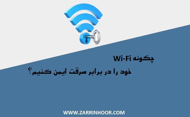 چگونه Wi-Fi خود را در برابر سرقت ایمن کنیم؟