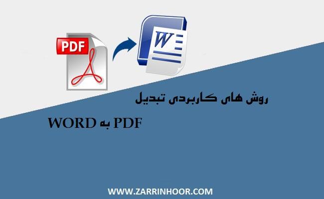 روش های کاربردی تبدیل PDF به WORD