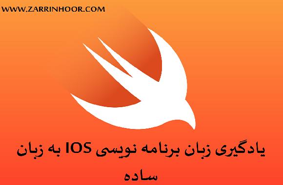 یادگیری زبان برنامه نویسی IOS به زبان ساده