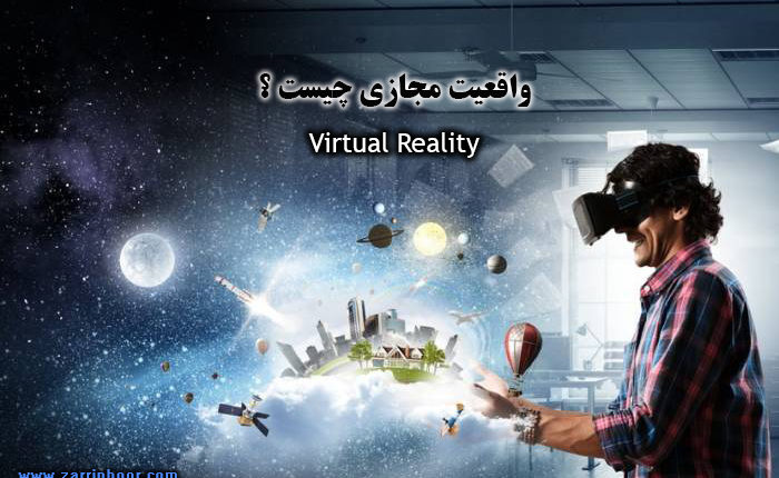 واقعیت مجازی (Virtual Reality) چیست؟