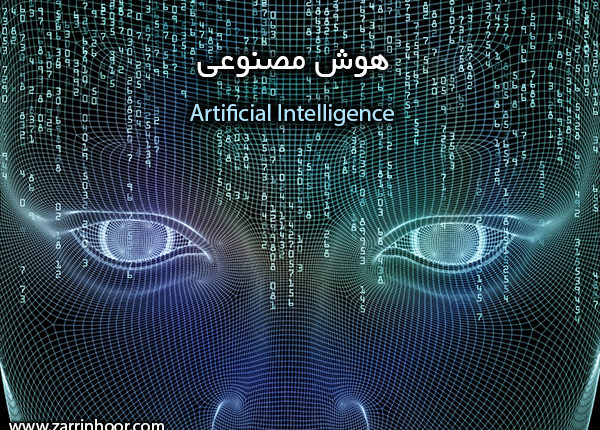 تاریخچه و تعریف هوش مصنوعی