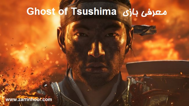 روح سامورایی از خاکستر برمیخیزد (معرفی بازی Ghost Of Tsushima)