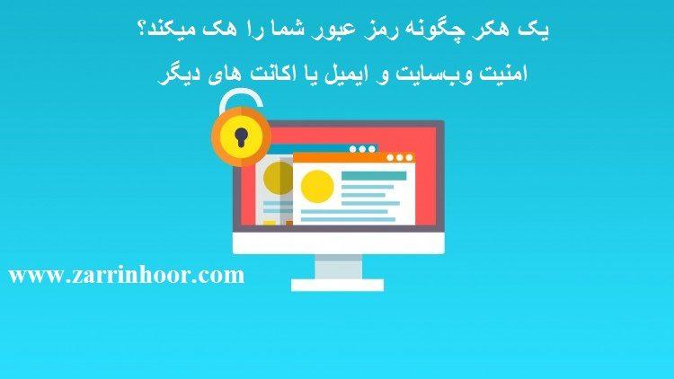 یک هکر چگونه رمز عبور شما را هک میکند؟امنیت وبسایت و ایمیل یا اکانت های دیگر