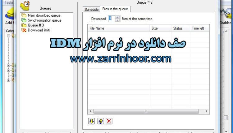 بررسی قابلیت صف دانلود در نرم افزار IDM