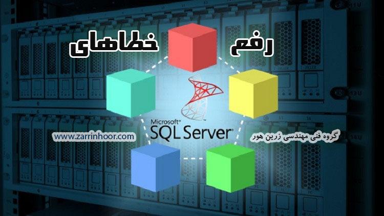 چگونگی رفع برخی مشکلات SQL Server