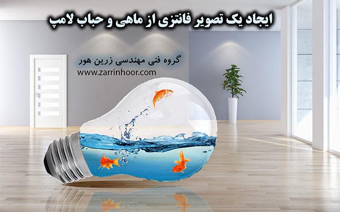ایجاد تصویری فانتزی از ماهی و حباب لامپ با فتوشاپ