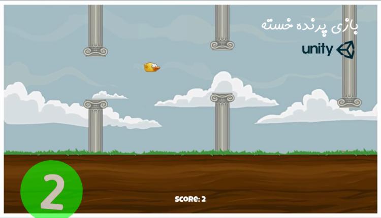 دوره آموزشی ساخت بازی پرنده خسته – قسمت دوم (ایجاد محیط بازی)