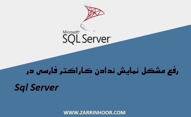 رفع مشکل نمایش ندادن کاراکتر فارسی در Sql Server