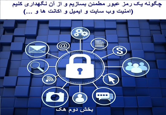 چگونه یک رمز عبور مطمئن بسازیم و از آن نگه داری کنیم