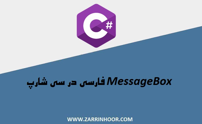 MessageBox فارسی در سی شارپ