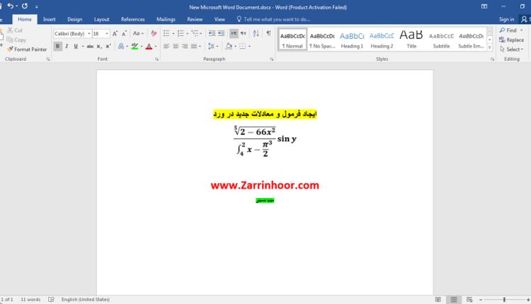 ایجاد فرمول و معادلات جدید در ورد