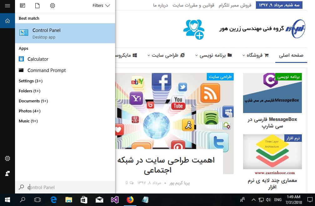 آموزش اضافه کردن زبان در ویندوز 10