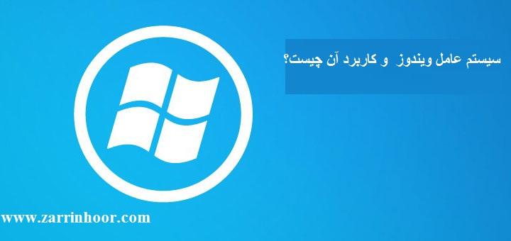 سیستم عامل ویندوز  و کاربرد آن چیست؟
