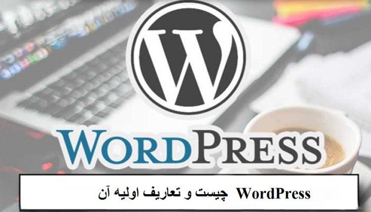 WordPress  چیست ؟ﭼﺮا وردﭘﺮس ؟و تعاریف اولیه آن