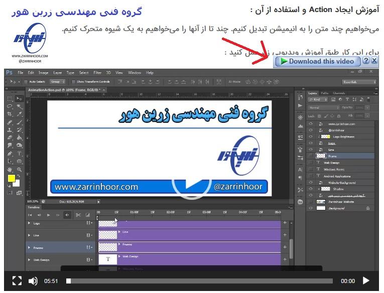 دانلود ویدیو با IDM