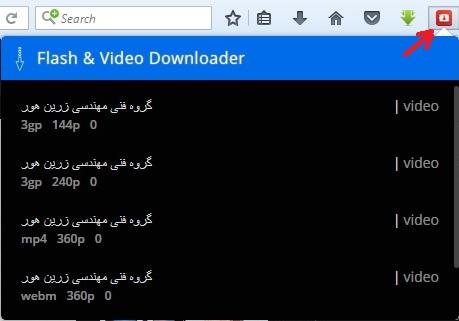 افزونه flash & video downloader
