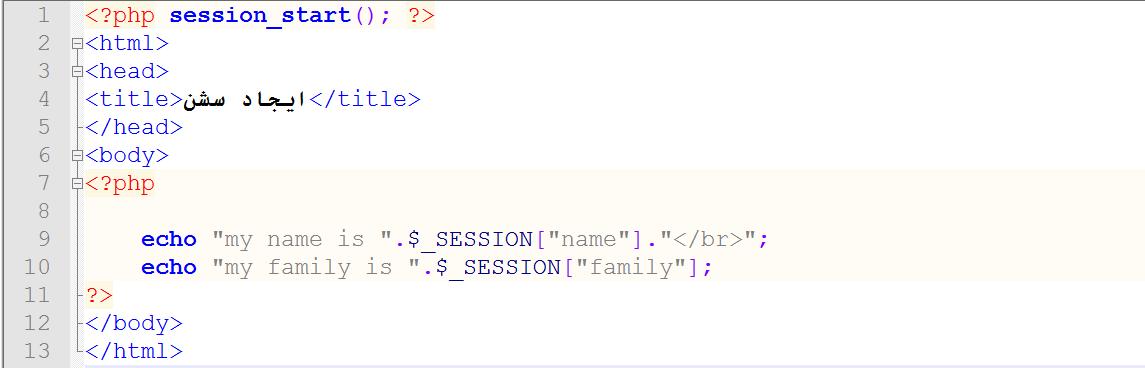 مفهوم session در php