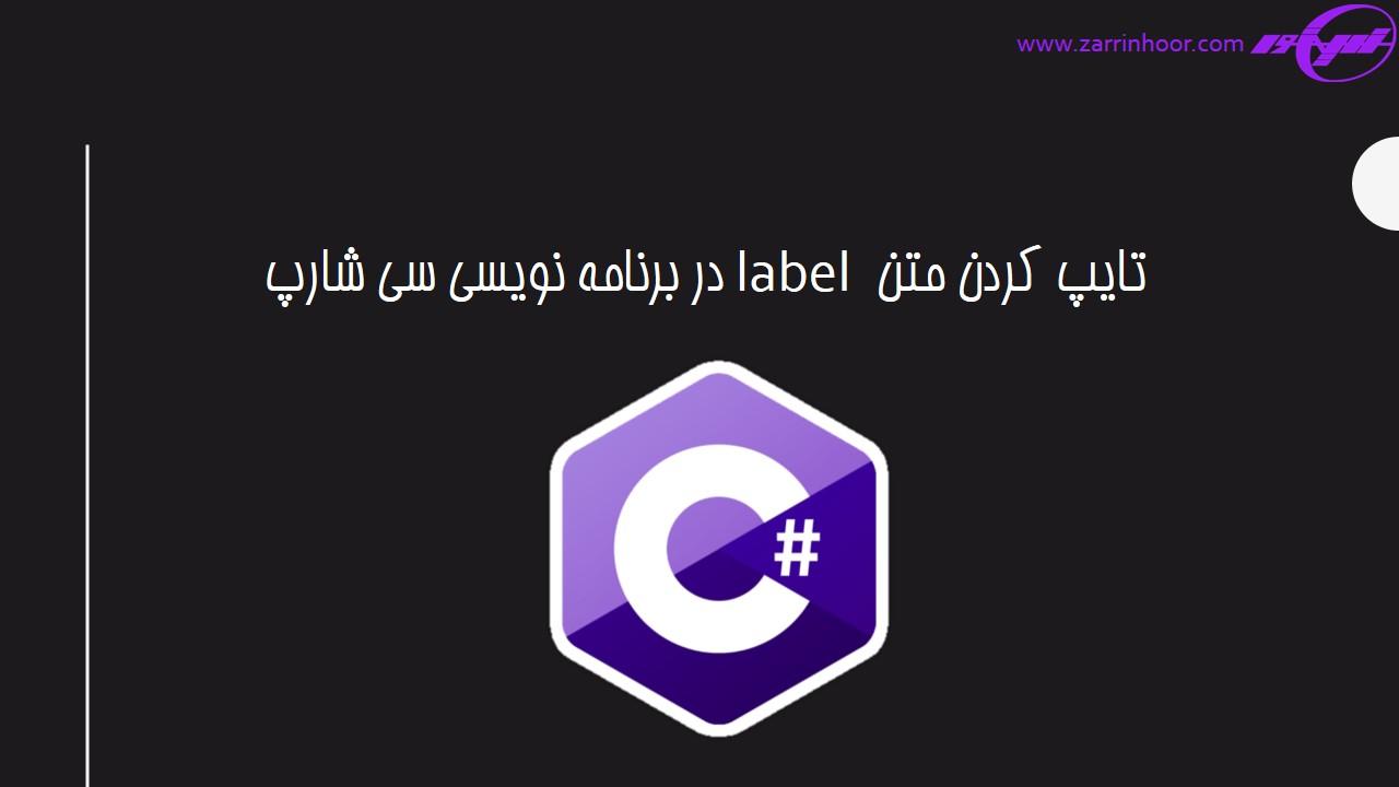 تایپ کردن متن label در برنامه نویسی سی شارپ