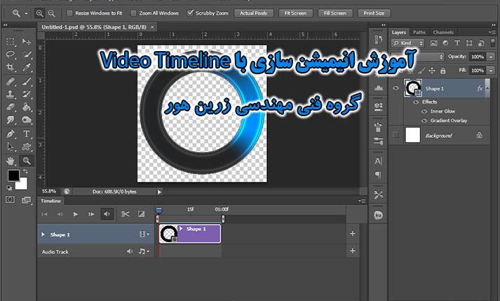 آموزش مبتدی طراحی انیمیشن با Video Timeline در فتوشاپ