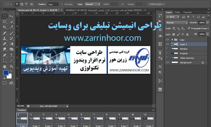 طراحی انیمیشن تبلیغی ساده برای وبسایت