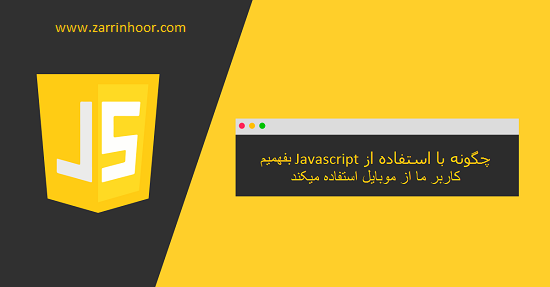 چگونه با استفاده از Javascript بفهمیم کاربر ما از موبایل استفاده میکند