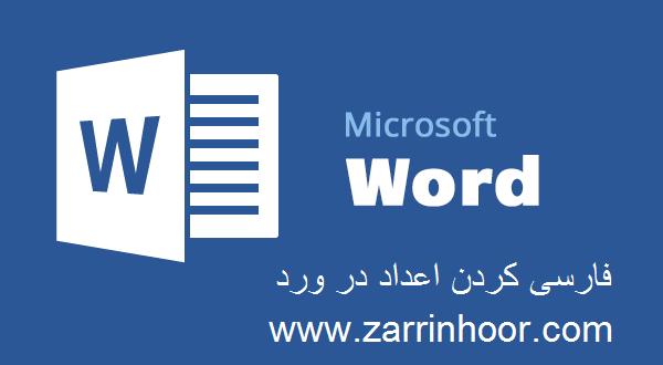 آموزش فارسی کردن اعداد در متن